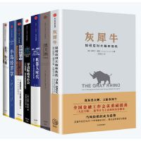 套装7册区块链革命 灰犀牛:如何应对大概率危机 思考,快与慢 小岛经济学 零边际成本社会 黑天鹅:如何应对不可预知的未