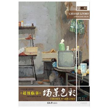 王魁張承國風景色彩色稿練習 室內室外場景風景色彩水粉畫 高考美術書