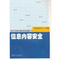 【二手旧书8成新】信息内容安全 周学广 9787307102125