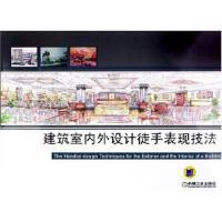 【正版二手书9成新左右】建筑室内外设计徒手表现技法9787111166184