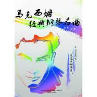 【新书店正版】马克西姆经典钢琴名曲邸研9787531345572春风文艺出版社