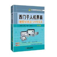 西门子人机界面(触摸屏)组态与应用技术 第3版 廖常初 9787111601869