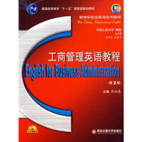 【二手书9成新】 工商管理英语教程 张初愚 西安交通大学出版社 9787560530888