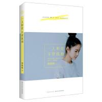 【二手书9成新】 一人相处,不曾孤独 韩梅梅 长江少年儿童出版社 9787556032051