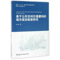 基于公共空间价值建构的城市规划制度研究