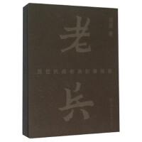 【二手旧书8成新】老兵 位抗战老兵影像档案 肖勇 9787534495403