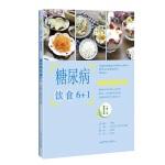 糖尿病饮食6+1--食物交换份手册