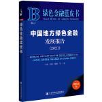 绿色金融蓝皮书:中国地方绿色金融发展报告(2021)