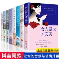 全套8册董卿推荐的书籍女性口才提升情商畅销书做一个有才情的女人强大才完美正版有风骨有境界高情商修身养性婚姻灵魂有香气女子