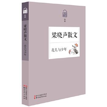 花儿与少年-梁晓声散文(pdf+txt+epub+azw3+mobi电子书在线阅读下载)