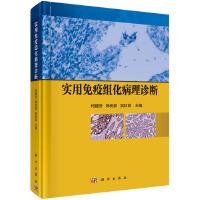 实用免疫组化病理诊断