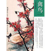 中国画教程――禽鸟 上海书画出版社 9787547900635