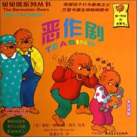 贝贝熊系列丛书(第1辑):恶作剧(英汉对照 第2版)