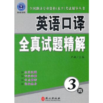 英语口译全真试题精解(3级)