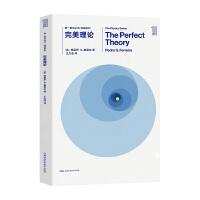 第一推动丛书物理系列:完美理论