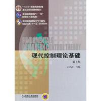 【旧书二手书8新正版】 现代控制理论基础 王孝武  9787111425472 机械工业出版社
