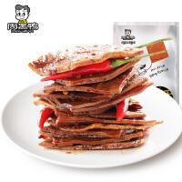 【周黑鸭_经典大包装】 卤香干150g 熟食卤味零食 麻辣小吃特产 豆干