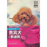 【二手旧书8成新】聪明伶俐 贵宾犬 泰迪熊 拍拍宠客 9787109158771