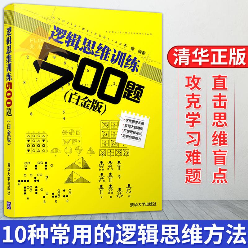 逻辑思维训练500题 附答案 儿童通用逻辑思维训练书 逻辑思维简易入门 逻辑推理脑力训练书 逻辑思维书 出版社授权全新正版
