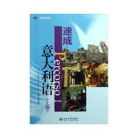 【二手旧书8成新】速成意大利语(上册 [意] Ausilia Bellomo,杨琳 9787301215098