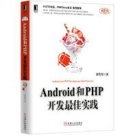 【二手旧书8成新】Android和PHP开发实践 黄隽实 9787111410508