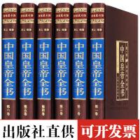 中国皇帝全书 全套正版六册历史皇帝全书传奇历史人物 中国皇帝中国皇帝大全中国皇帝全传传历史人物 400余位历代皇帝的人生传奇