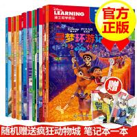 迪士尼流利阅读第2级【全9册】