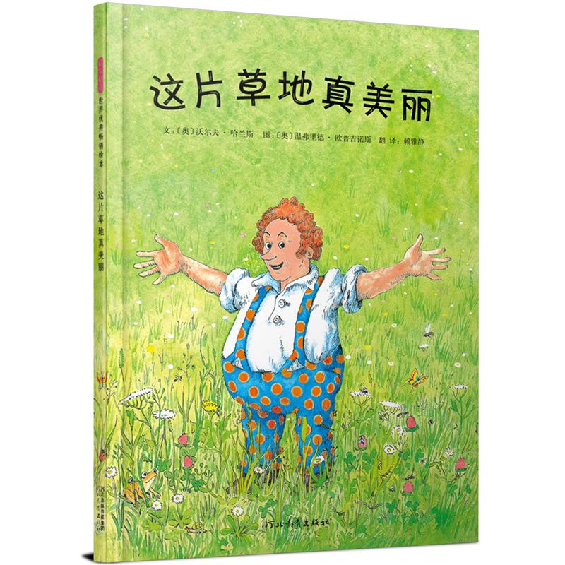 """这片草地真美丽 ★点点老师给小朋友们推荐的儿童绘本! 一本帮助孩子树立环保意识,从小学会科学生活的图画书。""""这片草地真美丽!""""城市人都齐声赞美。他们开心地在草地上休息,需要的东西都带到这里来。有趣而又发人深省的故事。"""