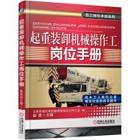 起重装卸机械操作工岗位手册