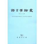 语言学论丛(第57辑)