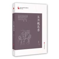 五月槐花香(中����I作家作品典藏文�臁むu�o之卷)