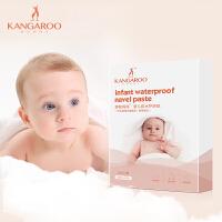 袋鼠妈妈 婴儿防水护脐贴(10片/盒