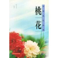 桃花――中国名花丛书 张秀英 9787532355709 上海科学技术出版社