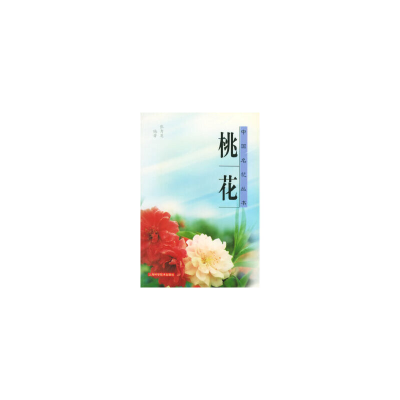 桃花——中国名花丛书 张秀英 9787532355709 上海科学技术出版社 【下单请看详情,品质保证,售后保障】