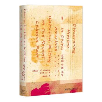 """甲骨文丛书·在中国发现历史:中国中心观在美国的兴起<a target=""""_blank"""" href=""""http://book.dangdang.com/20170619_zxo3"""">购买更多甲骨文丛书,点击进入专题》</a>"""