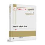国之重器出版工程 物联网与智慧农业
