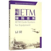 装备IETM编码体系9787118100761