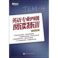 【二手旧书8成新】 英语专业四级阅读特训 金利 9787560552309