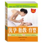 优孕 胎教 育婴(百万家庭都在用!北京妇产专家陈宝英携手四大妇幼专家审定并推荐,提供给准爸妈最专业、最健康的怀孕、胎教、育婴知识)
