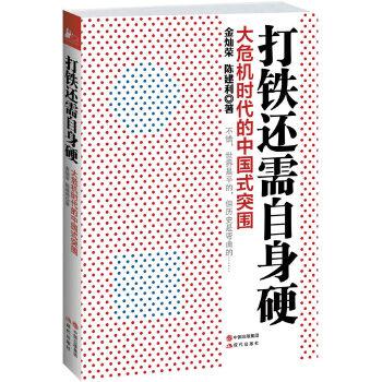 打铁还需自身硬:大危机时代的中国式突围(pdf+txt+epub+azw3+mobi电子书在线阅读下载)