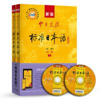 新版中日交流标准日本语 初级 上下册(第二版)(含上下册、CD两张及电子书)标日日语主教材