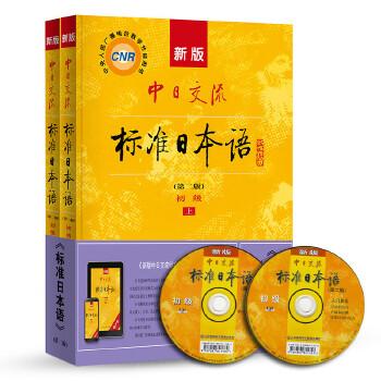 新版中日交流标准日本语 初级 上下册(第二版)(含上下册、CD两张及电子书)标日日语主教材 2014年新版中日交流标准日本语 初级 上下册(第二版)增加了电子书内容,把书装进手机,出行学习不用背书,资源包单独下载,随时随地无流量、离线学习。附赠2张CD盘。