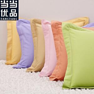 当当优品 200T纯棉斜纹枕套对装(多彩系列) 48x74