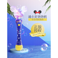 迪士尼儿童泡泡棒电动婴儿无毒全自动吹泡泡机米奇手持女孩玩具枪
