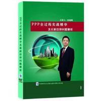 正版 PPP全过程实战精华及*法律问题解析 7DVD 张晓峰