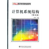 【二手旧书8成新】计算机系统结构(第五版(李学干 李学干 9787560626819