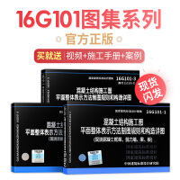 【正版现货】16G101系列图集全套3本16g101-1/2/3混凝土结构施工图平面整体表示方法制图规则代替11g10