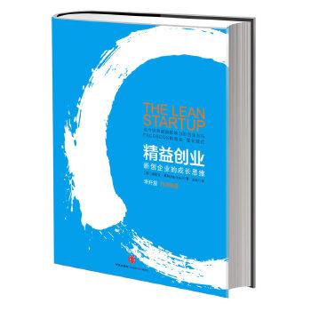 《精益创业》(pdf+txt+epub+azw3+mobi电子书在线阅读下载)
