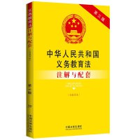 中华人民共和国义务教育法(含教育法)注解与配套(第三版):法律注解与配套丛书