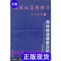 【二手旧书九成新】周林频谱健康自助法 /中国保健科技学会编 中国科学技术出版社